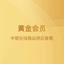 中塑黃金會員(兩年版)