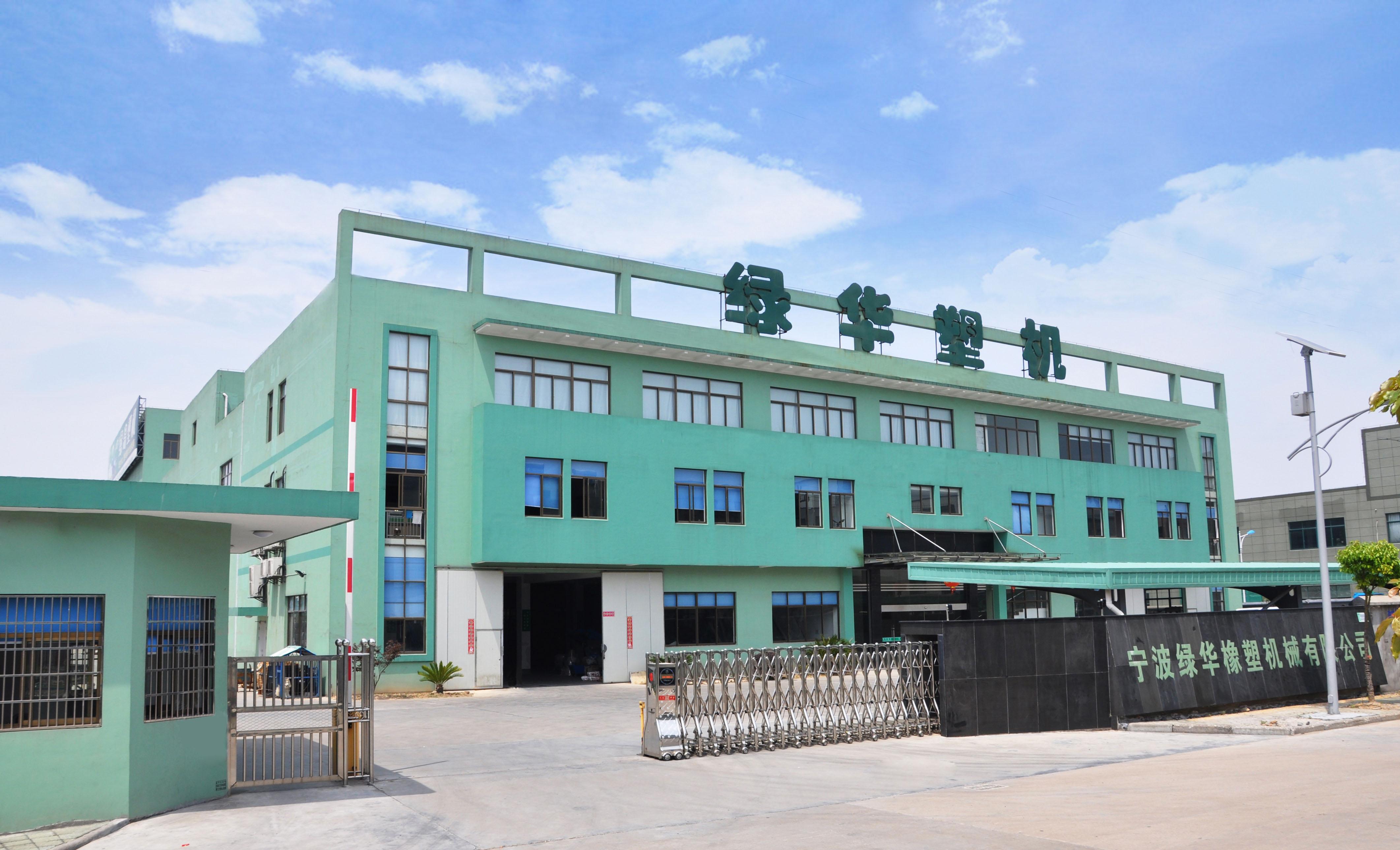 余姚市绿岛橡塑机械设备有限公司