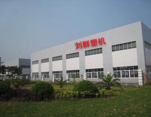 余姚市刘群塑料机械厂