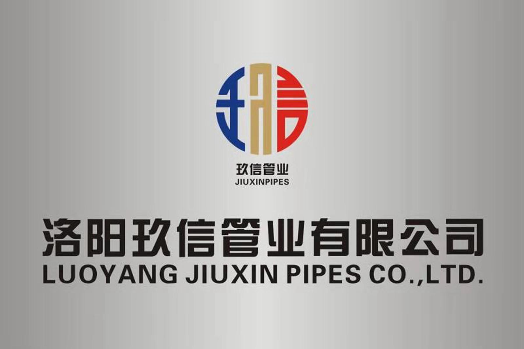 洛阳玖信管业有限公司